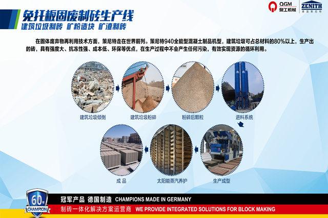 水泥砖制砖设备