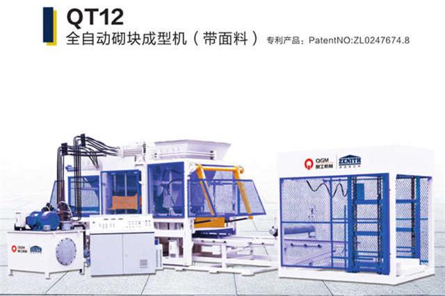 全自动建筑垃圾制砖机